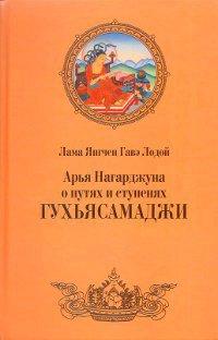 Арья Нагарджуна о путях и ступенях Гухьясамаджи (2011).