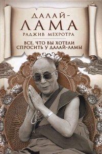 Все, что вы хотели спросить у Далай-ламы.