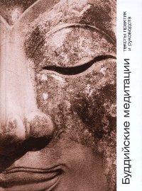 Буддийские медитации: тексты практик и руководств.