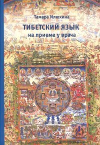 Тибетский язык на приеме у врача.