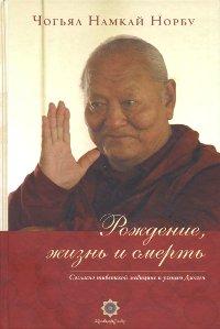 Рождение, жизнь и смерть согласно тибетской медицине и учению Дзогчен.