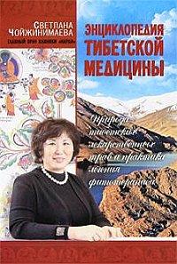 Энциклопедия тибетской медицины.