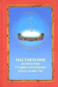 Наставления по практике стадии зарождения в йоге божества.