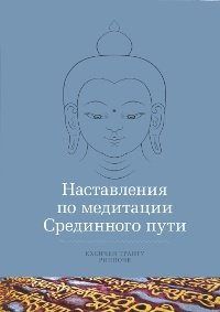 Купить книгу Наставления по медитации Срединного пути Трангу Кхенчен Ринпоче в интернет-магазине Dharma.ru