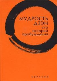 Купить книгу Мудрость дзэн. Сто историй пробуждения в интернет-магазине Dharma.ru