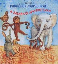 Слонёнок Ланченкар и забавная арифметика.