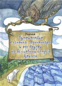 Путешествие слонёнка Ланченкара и его друзей на волшебный остров Цейлон.