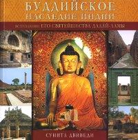 Буддийское наследие Индии.