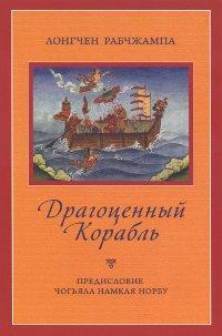 Купить книгу Драгоценный корабль Лонгчен Рабджам в интернет-магазине Dharma.ru