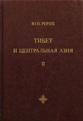 Тибет и Центральная Азия. Т. II.