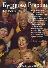 """Журнал """"Буддизм России"""" #43/2010."""