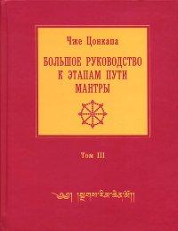 Большое руководство к этапам пути Мантры (Нагрим Ченмо). Том 3 (2012).