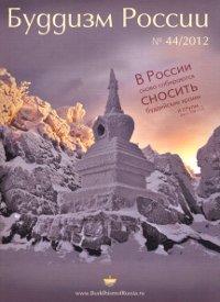 Купить Журнал Буддизм России #44/2012 в интернет-магазине Dharma.ru