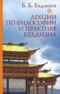 Купить книгу Лекции по философии и практике буддизма Бадмаев Б. Б. в интернет-магазине Dharma.ru