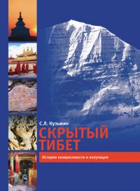 Скрытый Тибет.