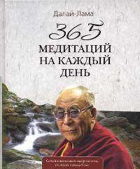 365 медитаций на каждый день.