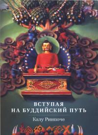 Вступая на буддийский путь.