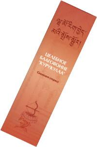 Купить Благовоние Курукулла, 20 палочек по 14 см в интернет-магазине Dharma.ru