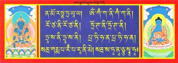 "Открытка Наддверная мантра ""Сущность Будды Акшобьи (тиб. Митругпы)"" (29,8 х 10,5 см)."