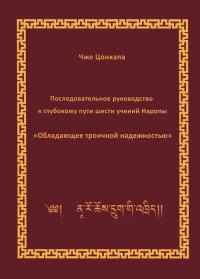 """Последовательное руководство к глубокому пути шести учений Наропы """"Обладающее троичной надежностью""""."""