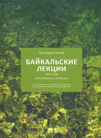 Байкальские лекции 2007-2008.