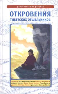 Откровения тибетских отшельников.