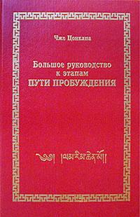 Большое руководство к этапам Пути Пробуждения, т. III.