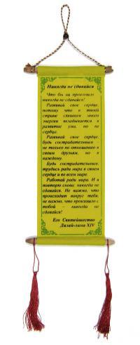 Купить Вымпел малый с цитатой (желтый) в интернет-магазине Dharma.ru
