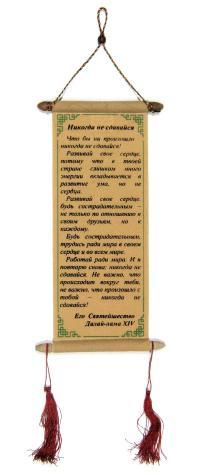 Купить Вымпел малый с цитатой (бежевый) в интернет-магазине Dharma.ru