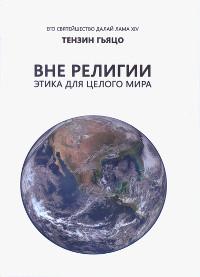 Вне религии: этика для целого мира.