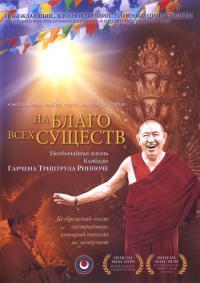 На благо всех существ. Необычайная жизнь Кьябдже Гарчена Ринпоче (DVD).