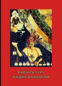 Ваджра-гуру Бидия Дандарон.