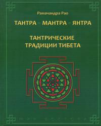 Тантра. Мантра. Янтра. Тантрические традиции Тибета.
