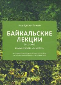 Байкальские лекции 2011-2012.