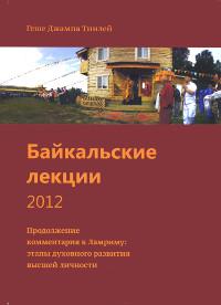 Байкальские лекции 2012.
