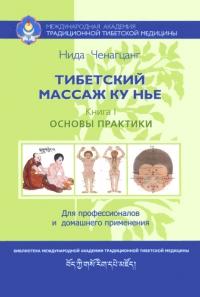 Тибетский массаж Ку Нье. Книга I.