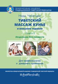 Тибетский массаж кунье и внешние процедуры. Книга II.