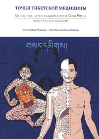 Точки тибетской медицины.