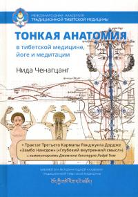Тонкая анатомия в тибетской медицине, йоге и медитации.