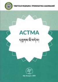 Купить книгу Астма в интернет-магазине Менла