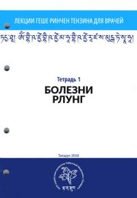 Купить книгу Тетрадь №1 Лекций геше Ринчен Тензина для врачей — Болезни рлунг в интернет-магазине Менла