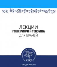 """Папка для подшивки изданий """"Лекции геше Ринчен Тензина для врачей""""."""