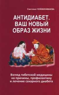 Купить книгу Антидиабет. Ваш новый образ жизни Чойжинимаева С. Г. в интернет-магазине Менла