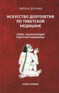 Искусство долголетия по тибетской медицине. Книга первая.