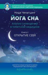 Купить книгу Йога сна. Анализ сновидений в тибетской медицине. Книга 1. Открытие себя (уценка) Ченагцанг Н. в интернет-магазине Менла