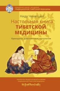 Купить книгу Настольная книга тибетской медицины. Принципы, диагностика, патология (уценка) Ченагцанг Н. в интернет-магазине Менла