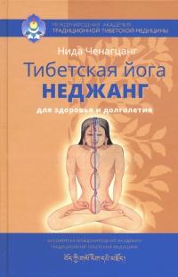Купить книгу Тибетская йога неджанг для здоровья и долголетия (уценка) Ченагцанг Н. в интернет-магазине Менла