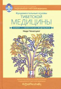 Купить книгу Фундаментальные основы тибетской медицины (уценка) Ченагцанг Н. в интернет-магазине Менла