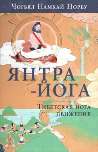 Купить книгу Янтра-йога (мягкий переплет). Тибетская йога движения Чогьял Намкай Норбу в интернет-магазине Менла